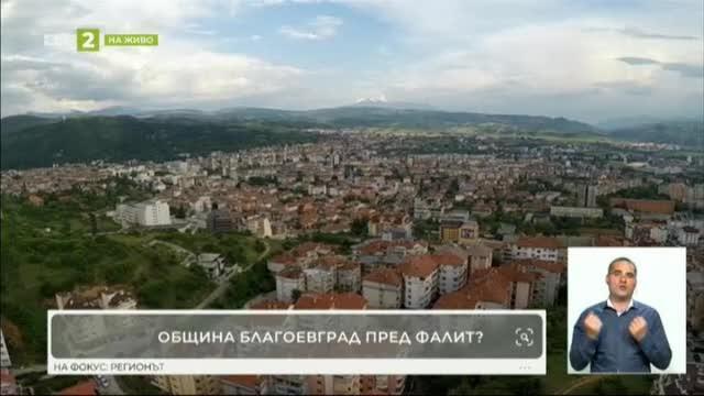 Проблемите пред община Благоевград