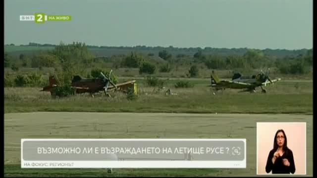 Възможно ли е възраждането на летище Русе