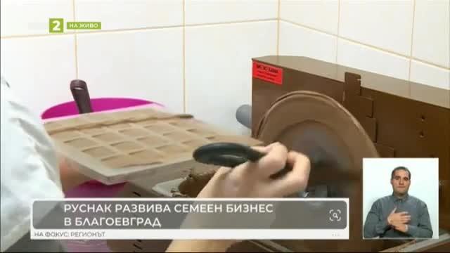 Руснак от Благоевград инвестира в производство на бутиков шоколад