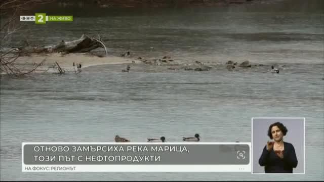 Отново замърсиха река Марица – този път с нефтопродукти