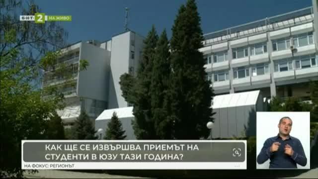 Как ще протече кандидатстудентската кампания в ЮЗУ Неофит Рилски