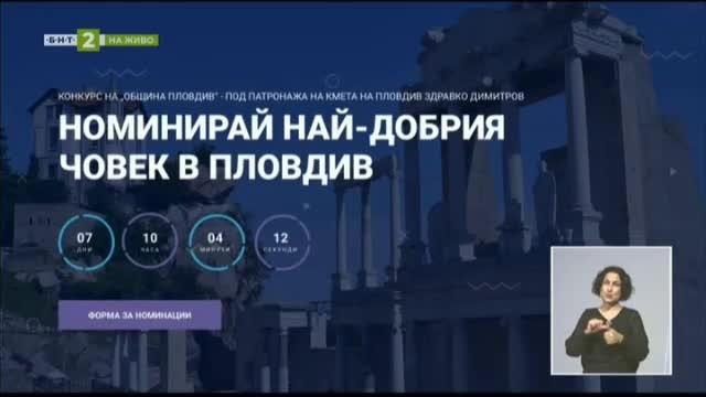Общината търси най-добрия човек в Пловдив