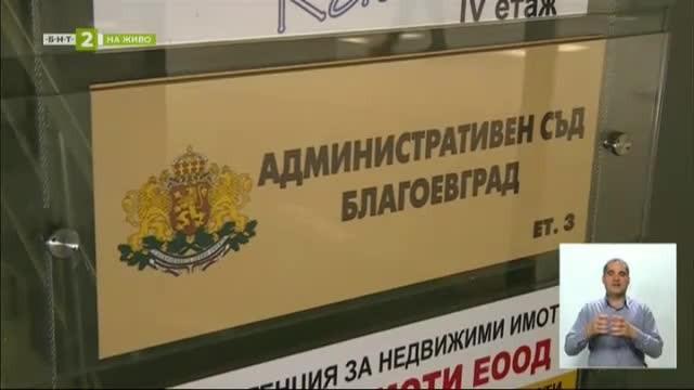 Административният съд и делото по жалбата на Румен Томов - какво предстои