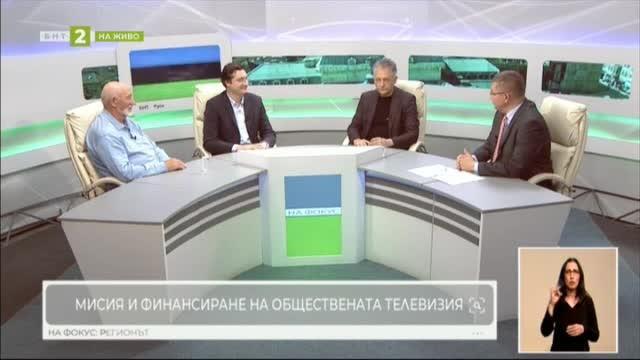 Мисията на БНТ и финансирането на обществената телевизия