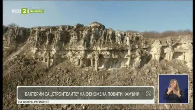 """Кои са """"строителите"""" на природния феномен Побити камъни"""