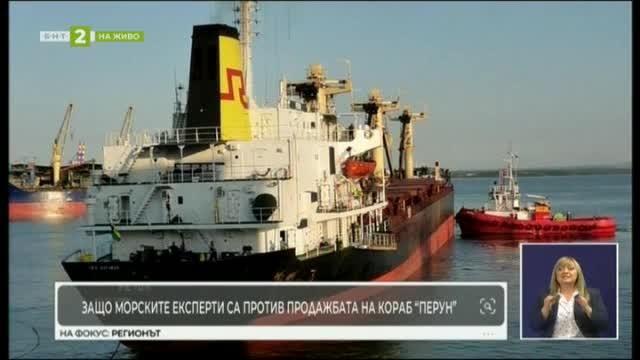 Българският спасителен кораб Перун може да бъде продаден
