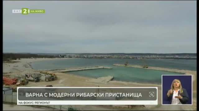 Варна ще има две модерни рибарски пристанища
