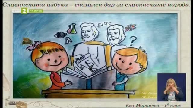 """Поздрав за учителите от варненското училище """"Цар Симеон I"""""""