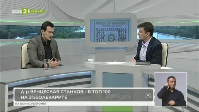 Д-р Венцеслав Станков - в световната класация топ 100 на зъболекарите