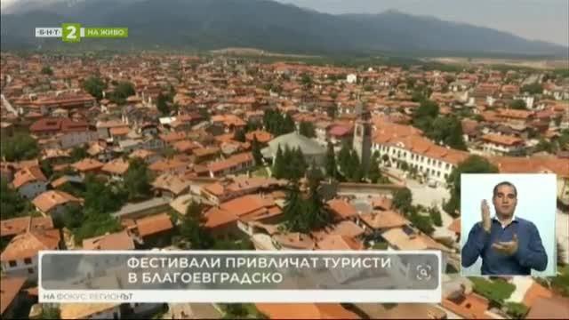 Курортите в област Благоевград с ръст през летния сезон