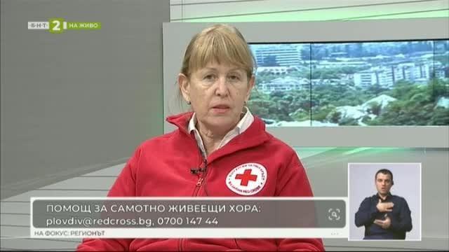 "БЧК и ""Пловдив 112"" набират доброволци"