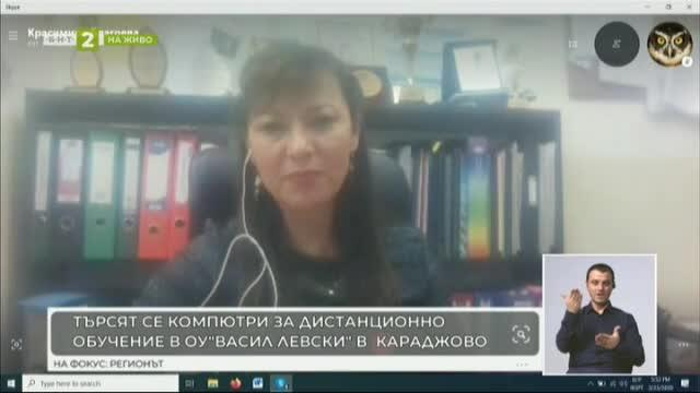 ОУ Васил Левски в село Караджово има нужда от компютри