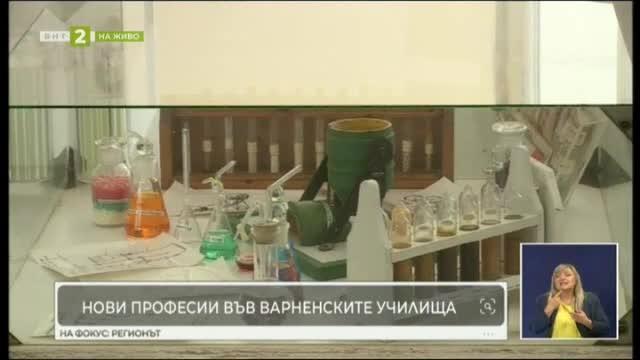 Какви нови професии могат да изберат седмокласниците във Варна