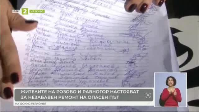 Жители на Розово и Равногор с подписка за състоянието на опасен път