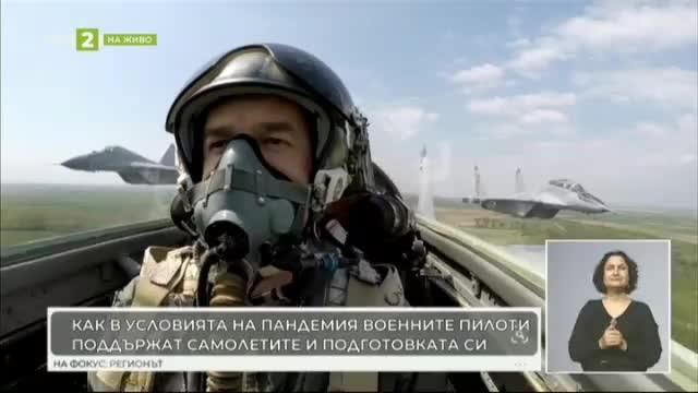 Как в условията на пандемия поддържат самолетите и подготовката си ВВС?