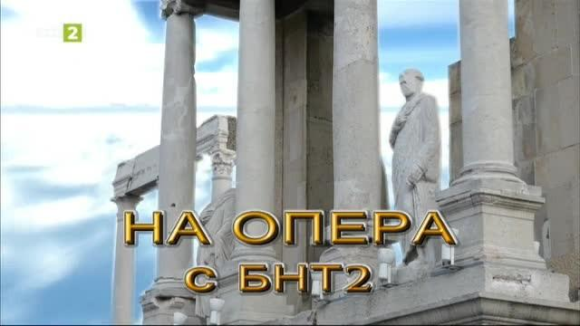 """На опера с БНТ 2: """"Вива ла оперета"""""""