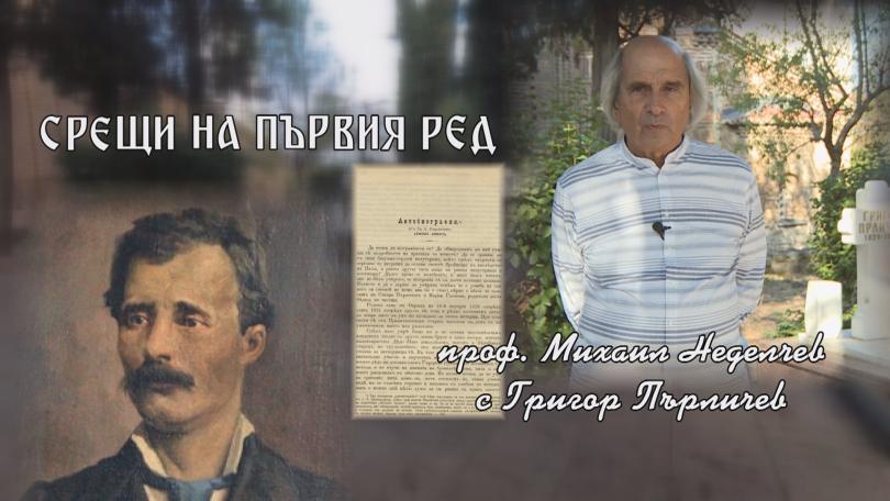 Срещи на първия ред: Проф. Михаил Неделчев с Григор Пърличев