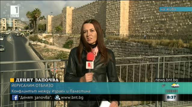 Конфликтът между Израел и Палестина