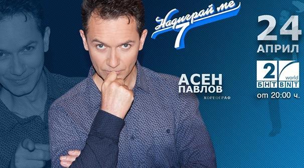 Надиграй ме в училище - танцовото шоу на България - 1 епизод
