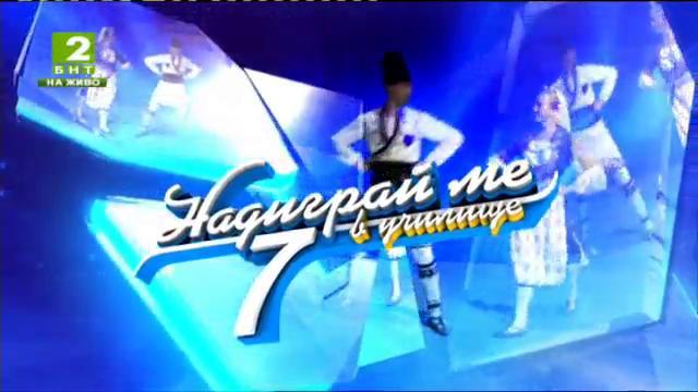 Надиграй ме в училище - Бургас срещу Шумен