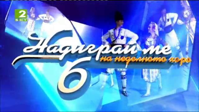 """""""Надиграй ме"""" 6 сезон – танцовото шоу на България (шести сезон, четвърти брой) – 24 май 2015, Правец"""