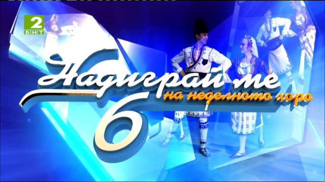 """Надиграй ме"" 6 сезон – танцовото шоу на България (шести сезон, пети брой) – 31 май 2015, Дупница"