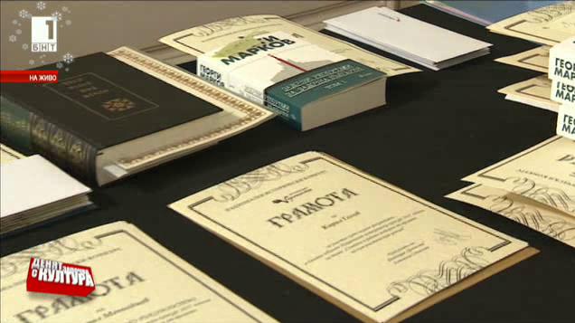 "Фондация ""Ценности"" раздаде призовете на 10-ия Национален исторически конкурс"