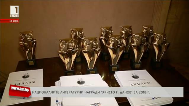 Националните награди Христо Г. Данов