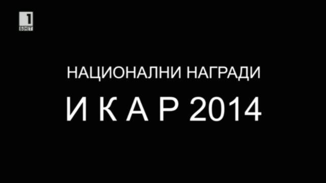 Церемония по връчване на националните награди Икар 2014