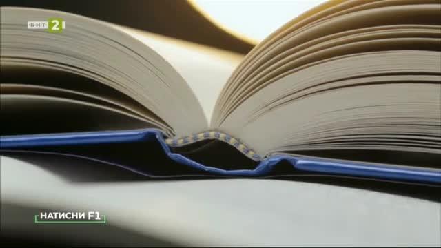 Книжните блогъри и онлайн групите за книги