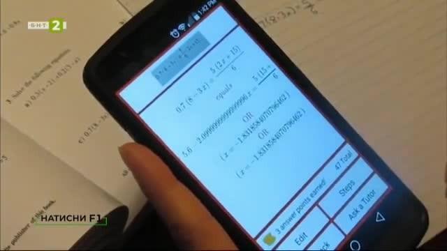 Безплатни мобилни приложения за училище
