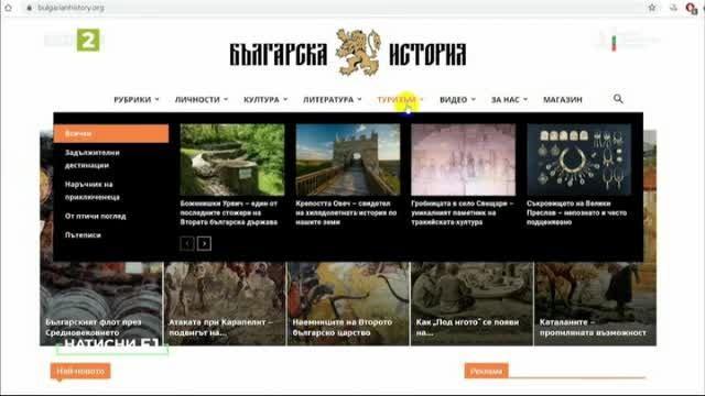 Как дигиталните технологии пазят и разказват българската история?