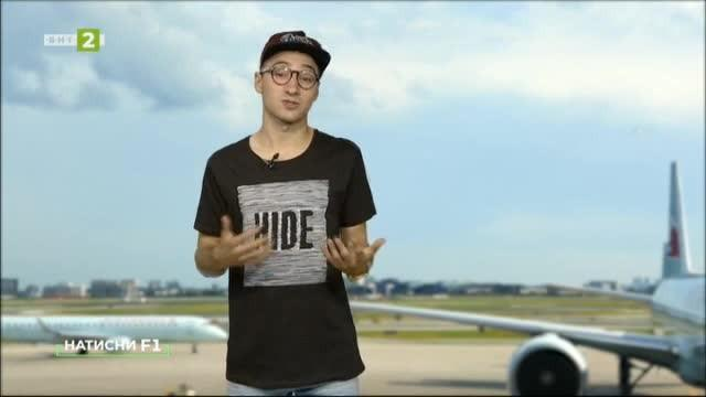 Как да резервираме самолетни билети през смартфона?