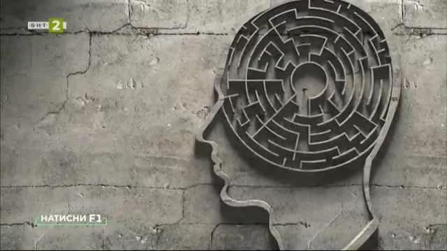 Приложения за подобряване на паметта и концентрацията