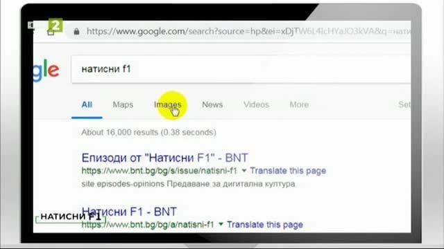 Как да филтрираме резултатите при търсене в Гугъл?