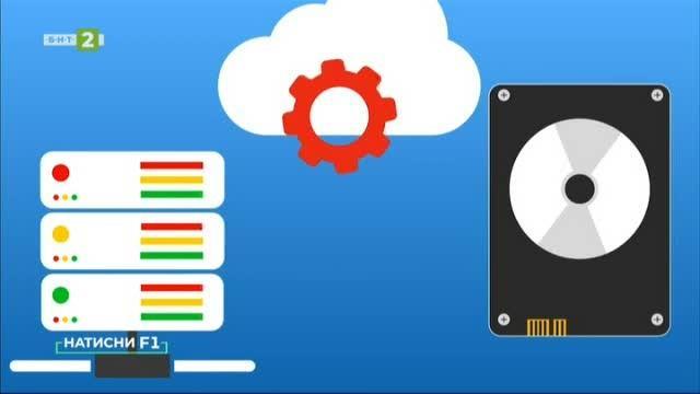 Предимства и недостатъци на облачните услуги пред външните хард дискове