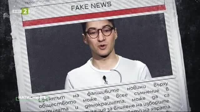 Как да разпознаваме фалшивите новини?