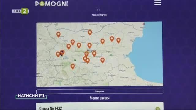 Платформата за доброволци Pomogni.net (2 част)