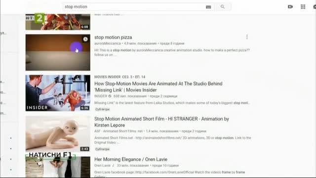 Как се правят стоп моушън видеа?