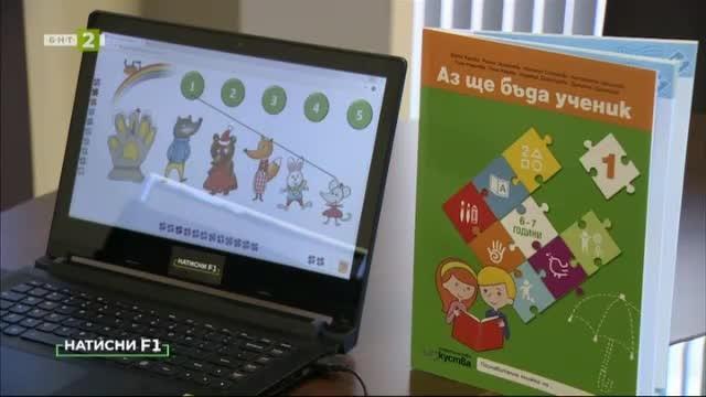 Безплатни електронни ресурси за детска градина и предучилищна подготовка