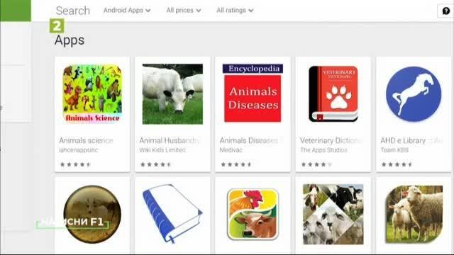 Безплатни приложения за природолюбители