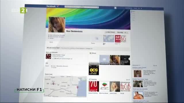 Фейсбук трикове, за които не знаете