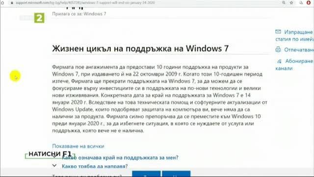 Спират поддръжката на Windows 7 – какво означава това?