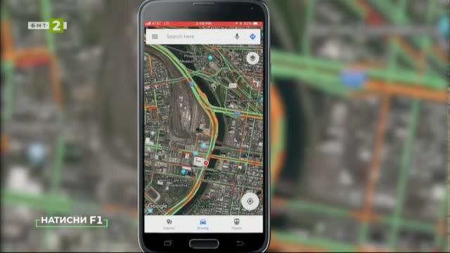 Как да работим с безплатни приложения за навигация?