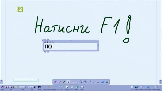 Как се работи с интерактивен дисплей (2 част)