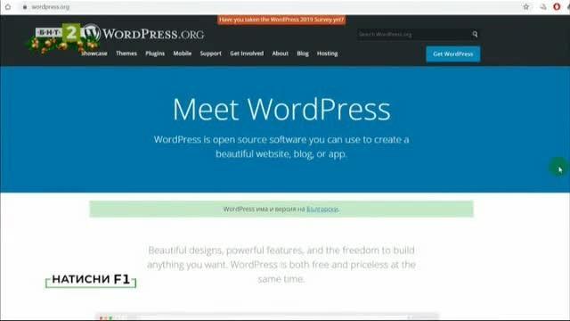 Как да си направим сайт на WordPress?