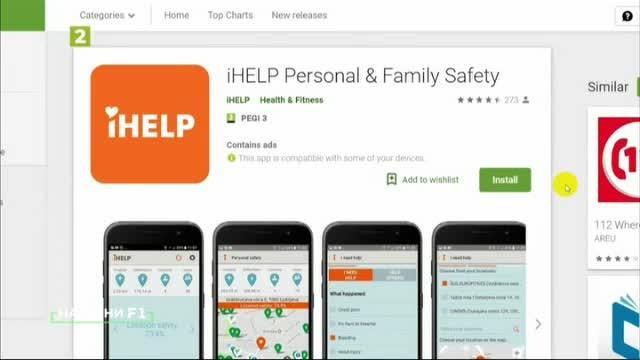 """""""iHelp"""" – приложението, което спасява животи"""
