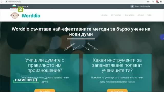 Как да учим нови думи в интернет – методът на Worddio