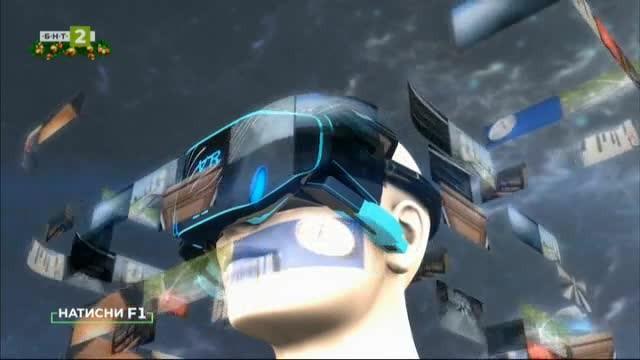 Обсебващата мощ на виртуалната реалност