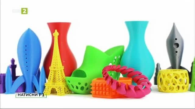 3D принтери: как да направим сами триизмерен модел?